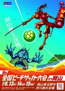 全国ビーチサッカー大会 in 岡山 ポスター