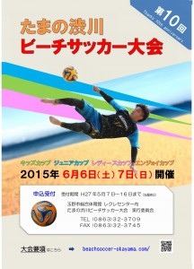 2015_06_beachsoccer_poster