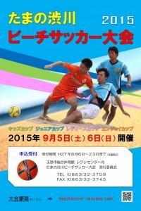 「たまの渋川ビーチサッカー大会2015」ポスター