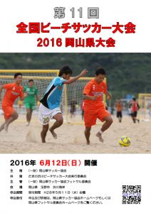 2016_06_beachsoccer_kentaikai_poster