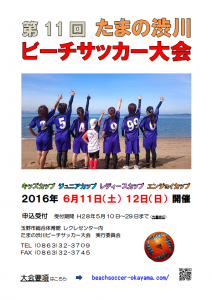 2016_06_beachsoccer_poster
