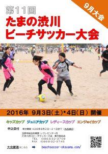 第11回 たまの渋川ビーチサッカー(9月大会)ポスター