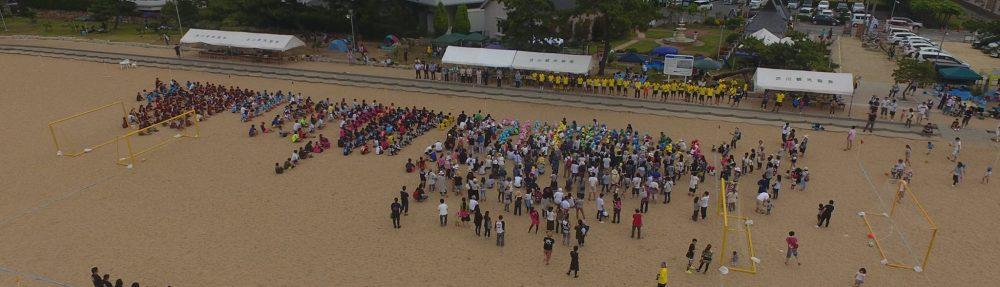 『たまの渋川ビーチサッカー大会』 Official Web Site